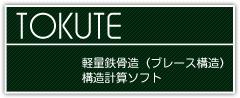 TOKUTE
